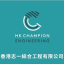 HK Champion Engineering Company Ltd logo