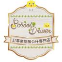 School Driver精品店 logo