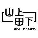 山上田下有限公司 logo