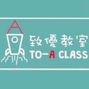 致優教室 logo