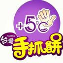 +5°C 手抓餅專門店 - 西灣河 logo