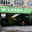 電腦洗車屋集團CAR BEAUTICIAN logo