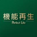 機能再生 Perfect Life logo