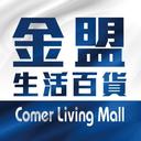 金盟生活百貨 logo