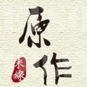原作養生湯米線 logo