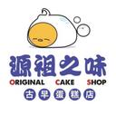 源祖之味 logo