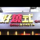 好燒式 logo