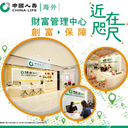 China Life Insurance (Overseas) Company Limited 中國人壽保險(海外)股份有限公司 logo