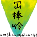 冚棒唥 HAM6BAANG6LAANG6 logo
