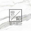 世紀室內設計(香港)有限公司 logo