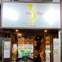 SOO VIET 正宗越南菜 logo