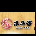 麻辣串串香 logo