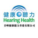 甘峰健康聽力香港有限公司 logo