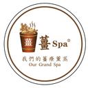 我們的薑療薰蒸 logo