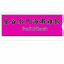 曼谷水門海南雞 logo