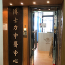 博士力中醫中心 logo