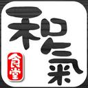 和氣食堂 logo