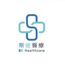 斯健醫療有限公司 SK Healthcare logo