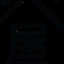 慢煮屋 logo