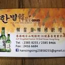 韓星星韓國料理 logo
