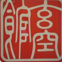 玄空館。聚寶盆 logo