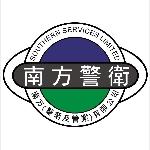 南方(警衛及管業)有限公司 logo