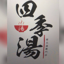 四季湯 logo