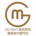 Go Meat 高尚煮意 優質食材專門店 logo