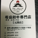 KABEKO有田和牛專門店 logo