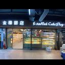 金樺餅店 logo
