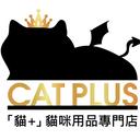 CAT PLUS 「貓+」貓咪用品專門店 logo
