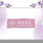 財記花店 logo