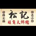 松記旺角大排檔 logo