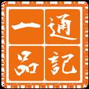 通記一品菜館 logo