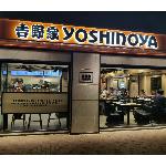 Yoshinoya吉野家 logo