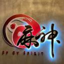 麻神麻辣火鍋 logo