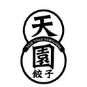天園餃子 logo