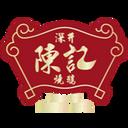 深井陳記燒鵝 logo