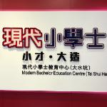 現代小學士教育中心(大水坑) logo