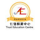 仁信教育中心(徑顯分校) logo