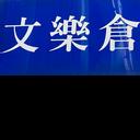 文樂(中港)貨運有限公司 logo