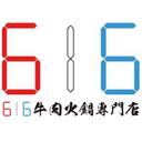 616牛肉火鍋專門店 logo