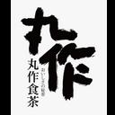 丸作食茶 logo