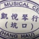 Holly musical centre (hang Hau) logo