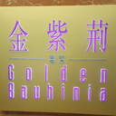 金紫荊生記粵菜廳 logo