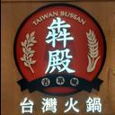 犇殿台灣火鍋 by Mr. steak logo