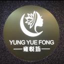 雍悦坊YUNG YUE FONG BEAUTY logo