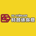 SC Storage 時昌迷你倉 logo