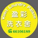 洗衣店 logo