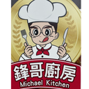 Michael's kitchen logo